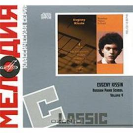 Russian Piano School. Volume 4 - Yevgeny Kissin