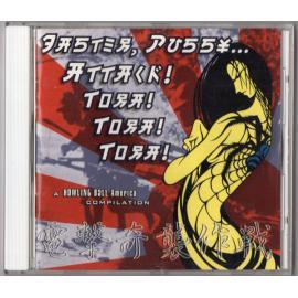 Faster, Pussy... Attack! Tora! Tora! Tora! - Various Production