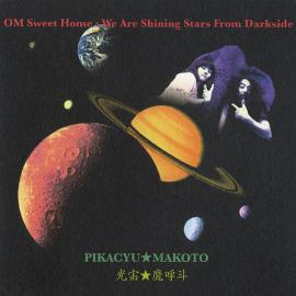 OM Sweet Home : We Are Shining Stars From Darkside - Pikacyu★Makoto