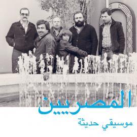 موسيقى حديثة = Modern Music - المصريين