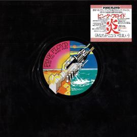 Wish You Were Here = 炎 (あなたがここにいてほしい) - Pink Floyd