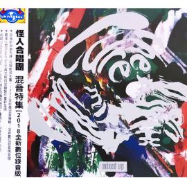 Mixed Up = 混音特集 [2018全新數位錄音版] - The Cure