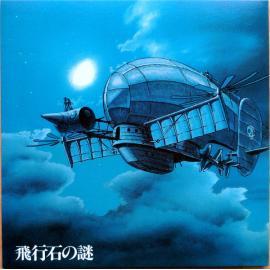 飛行石の謎 - Joe Hisaishi
