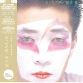 左うでの夢 = Hidari Ude No Yume = Left Handed Dream (Japanese Edition) - Ryuichi Sakamoto