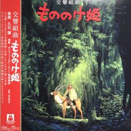 交響組曲 もののけ姫 - Joe Hisaishi