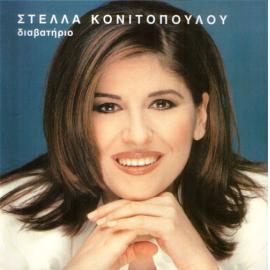 Διαβατήριο - Στέλλα Κονιτοπούλου
