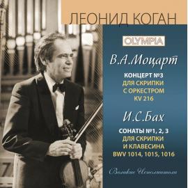 Leonid Kogan - Bach: Sonatas No. 1,2,3; Mozart: Violin Concerto No. 3. Vol. 2 - Leonid Kogan
