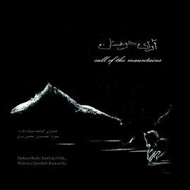 Call Of The Mountains - Shahriyar Jamshidi