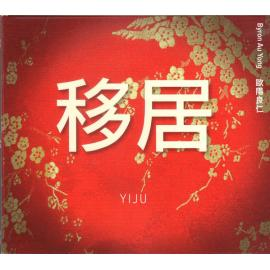 Yiju: Songs Of Dislocation - Byron Au Yong
