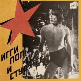 Russia Melodia - The Stooges