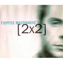 2x2 - Γιώργος Μαζωνάκης