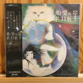 胎児の夢 - Yoshiko Sai