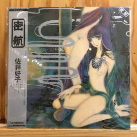 密航 - Yoshiko Sai