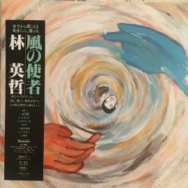 風の使者 - Eitetsu Hayashi