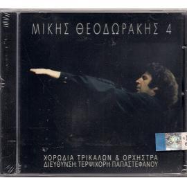 4 - Mikis Theodorakis