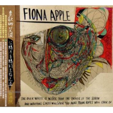The Idler Wheel Is Wiser Than The Driver Of The Screw And Whipping Cords Will Serve You More Than Ropes Will Ever Do = 公轉不自轉的生存之道 - Fiona Apple
