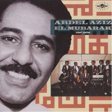 Abdel Aziz El Mubarak - Abdel Aziz El Mubarak