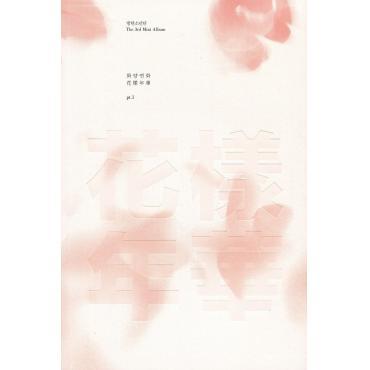 화양연화 Pt.1 - BTS