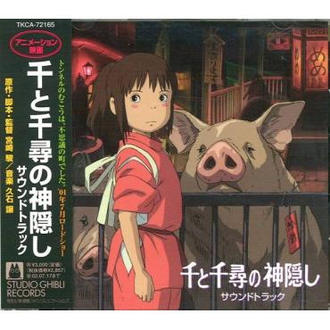 千と千尋の神隠し サウンドトラック - Joe Hisaishi