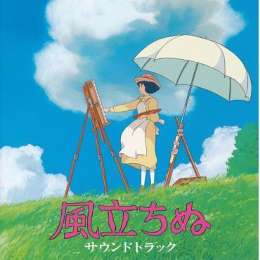 風立ちぬ サウンドトラック - Joe Hisaishi