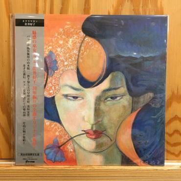タクラマカン - Yoshiko Sai